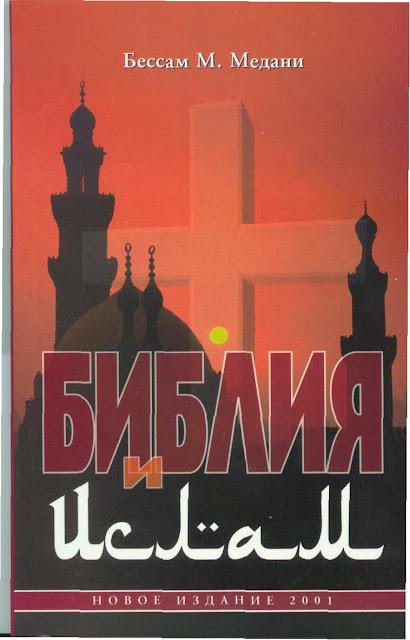 электронная книга об исламе и Библии