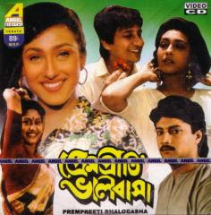 Prempreeti Bhalobasha (2000) - Bengali Movie