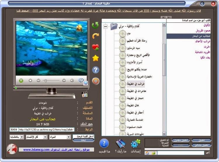 تحميل برنامج حقيبة المسلم الاصدار الثاني