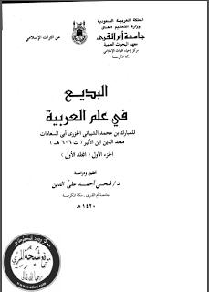 كتاب البديع في علم العربية - ابن الأثير ( 4 مجلدات )