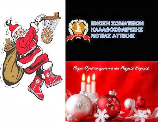 Ευχές της ΕΣΚΑΝΑ για τις γιορτές σε όλο τον κόσμο της καλαθόσφαιρας !