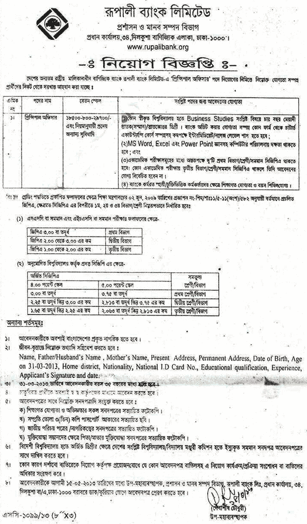 Rupali Bank Job Circular for Principal Officer