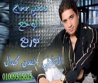 تحميل اغنية مصطفى حجاج - الوجع 2012 Mp3
