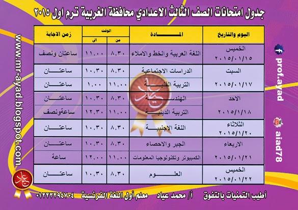 جدول امتحان الشهادة الاعدادية بمحافظة الغربية ترم اول 2015