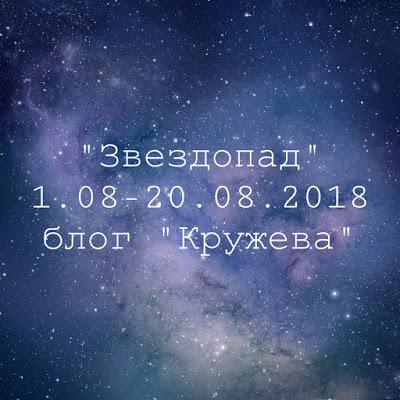 "Задание ""Звездопад"" до 20/08"