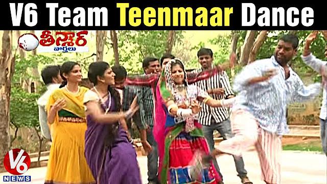 Telangana Formation Day Song  | V6 Team Teenmaar Dance | Teenmaar News (...
