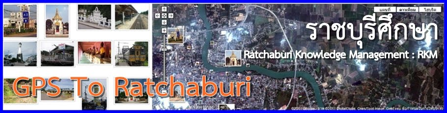 GPS To Ratchaburi