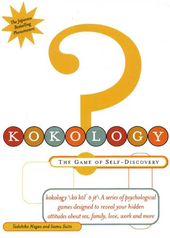 "kokology test It's known as the '""cube personality test"" and it was this japanese ""cube"" test reveals everything about your personality book ""kokology"" by."