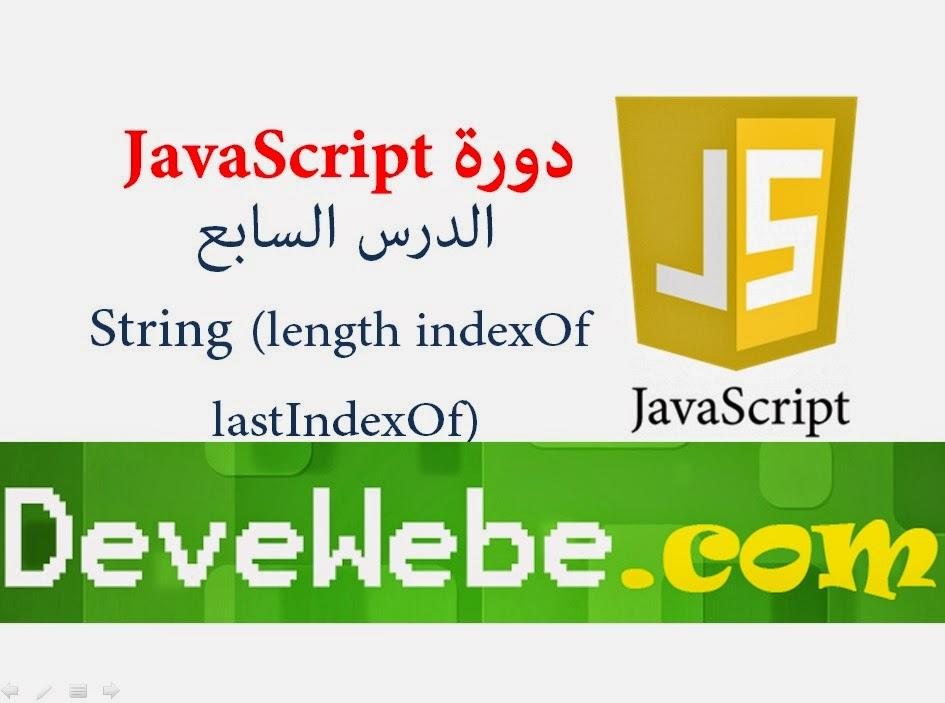 دورة JavaScript | شرح JavaScript | الدرس السابع شرح String length + indexOf + lastIndexOf