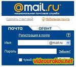 Школьная почта