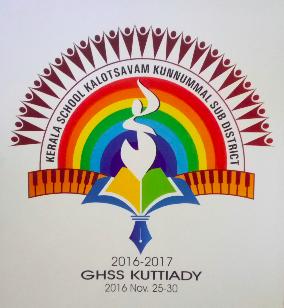 School kalolsavam 2016-17