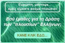 """Το Κίνημα των """"Πλουσίων"""" Ελλήνων!"""