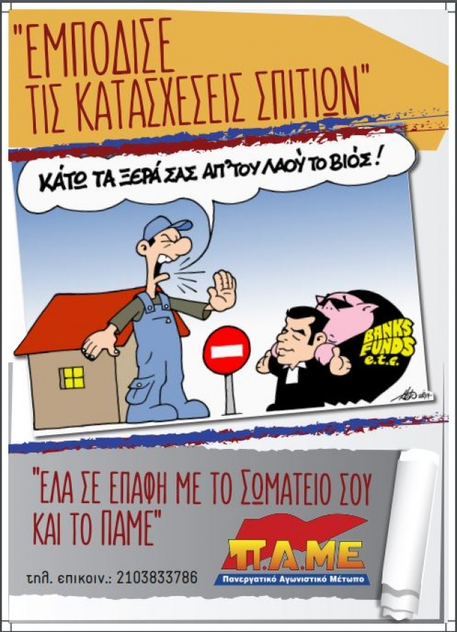 κανένα σπίτι στα χέρια τραπεζίτη !