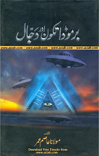 Bermuda Tikon aur Dajjal Book in Urdu, Bermuda Tikon aur Dajjal by Maulana Asim Umar, Bermuda Tikon aur Dajjal pdf free download, Bermuda Tikon aur Dajjal Urdu Books free download