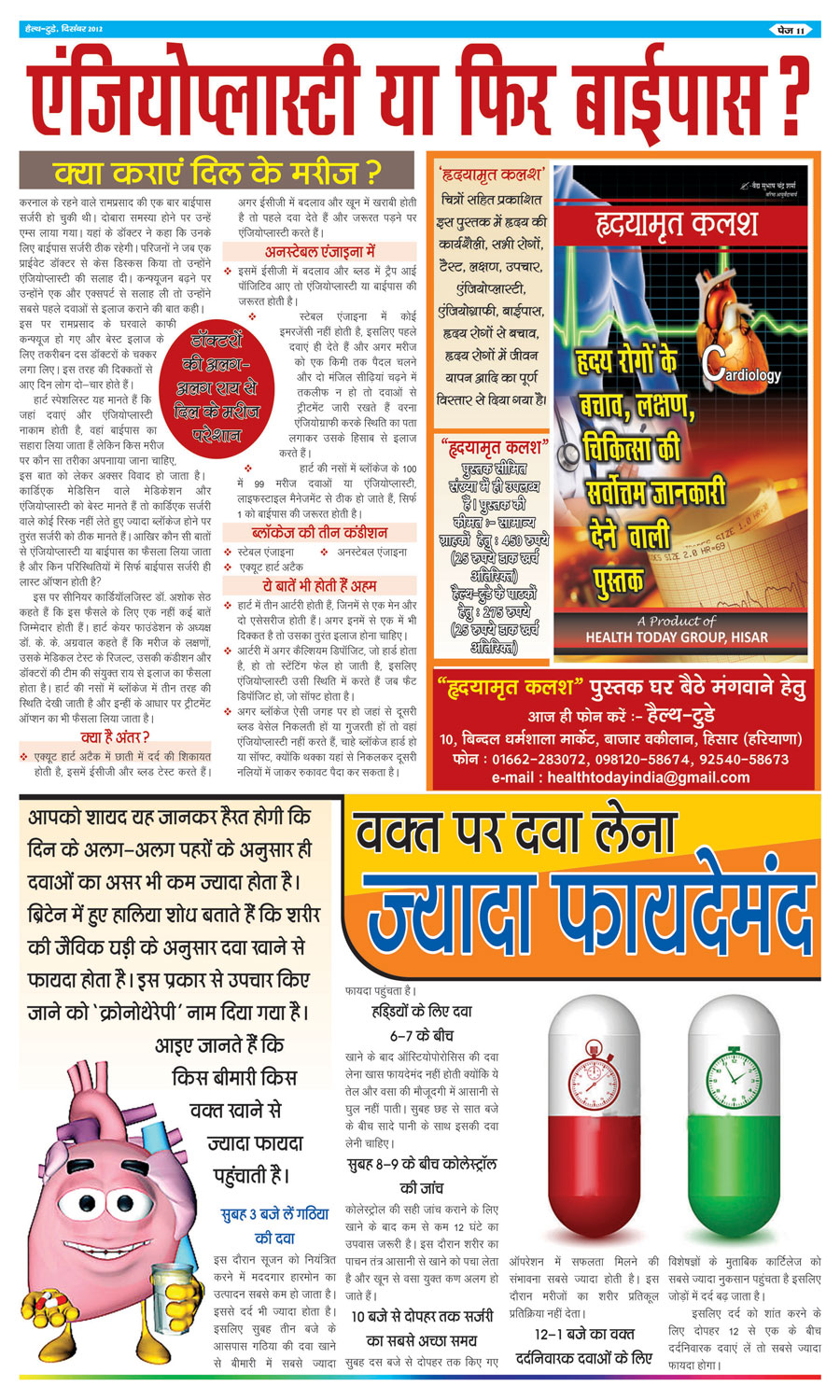 angioplasty clot news cheating doctor health today medical staff requirment aavshkta desi artsiclemedicine health drug today hisar article medical books hindi rmp bihar patna doctor kanoon pharma darpan newspaper health pharma affair ramesh  verma hisar rti