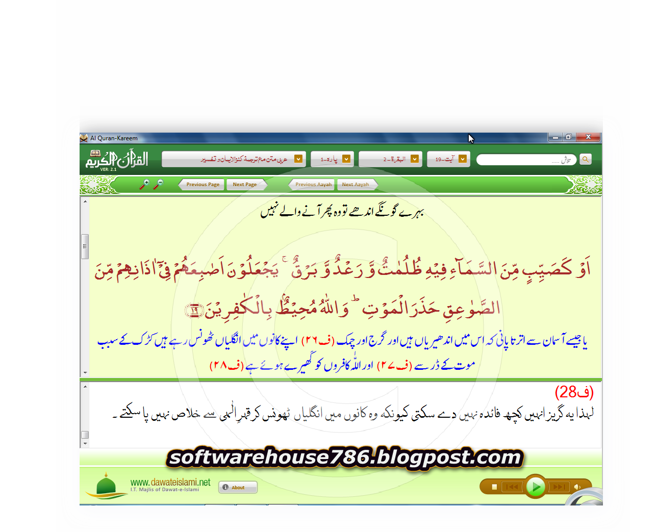 WatFile.com Download Free Quran Auto Reciter full version with tafseer free download lestest