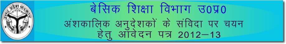 UP Instructor Anudeshek Online Jobs 2013 14 upbasiceduparishad.gov.in