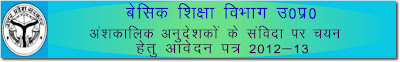 UP Part Time Teachers Recruitment 2013