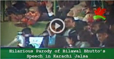 funny video, Funny Tootay on Bilawal Bhutto Zardari Speech at Karachi Jalsa, Bialwal Bhutto, ppp, Karachi Jalsa, funny parody, funny parody bilawal bhuto zardari,