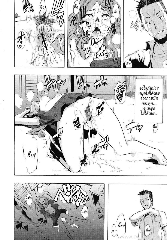 เพื่อนชายกลายเป็นสาว 1 - หน้า 35