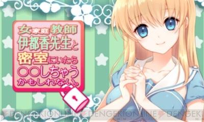 [3DS][女家庭教師 伊都香先生と密室にいたら○○しちゃうかもしれない。] ROM (JPN) 3DS Download