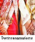 โจรสาวอินเดียปลอมเป็นชาย หลอกแต่งงานนานนับปี