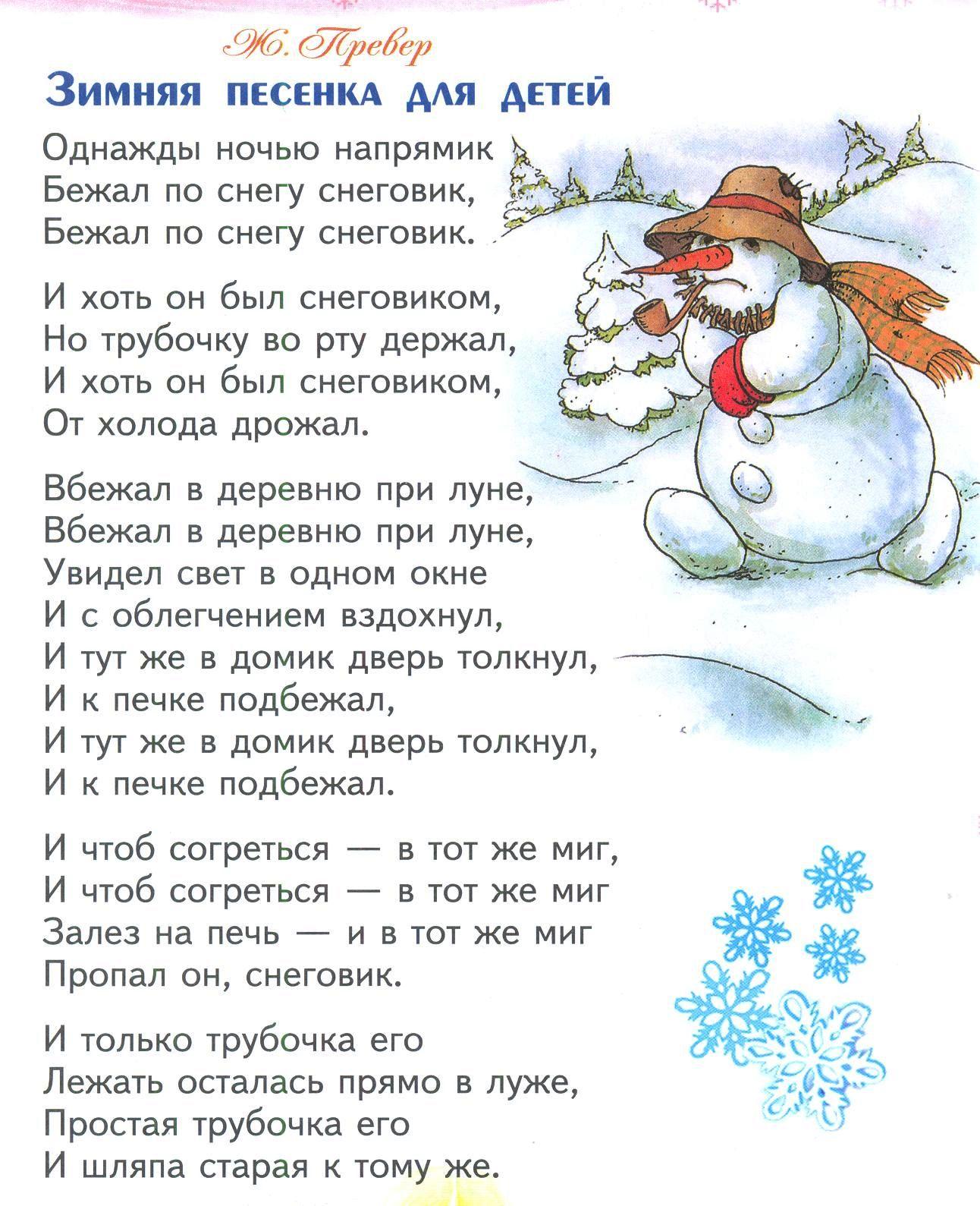 продаже прикольные стихи про зиму для детей 6-7 лет все
