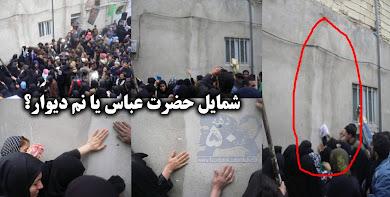 شمایل حضرت عباس یا نم؟!!