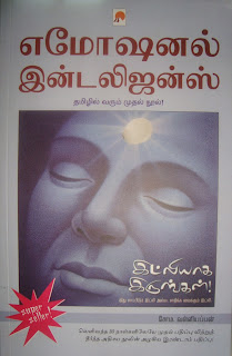 Soma+Valliappan+Book+-+Emotional+Intelligence