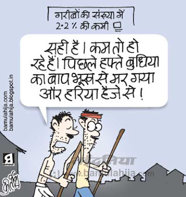 poverty cartoon, poorman, congress cartoon, upa government
