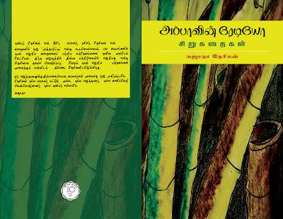 அப்பாவின் ரேடியோ - சிறுகதைகள்