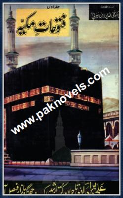 Fatuhat e Makkiya by Sheikh Mohiuddin Ibn e Arbi