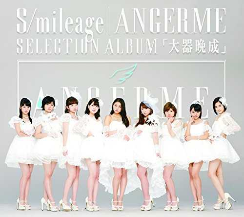 [Album] アンジュルム – S/mileage/ANGERME SELECTION ALBUM「大器晩成」 (2015.11.25/MP3/RAR)
