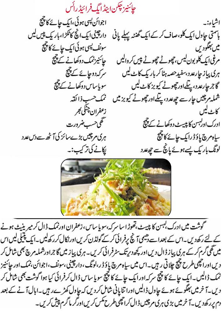 World recipe book chinese chicken egg fried rice recipe in urdu chinese chicken egg fried rice recipe in urdu pakistani food forumfinder Gallery