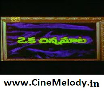Oka Chinna Mata Telugu Mp3 Songs Free  Download 1997