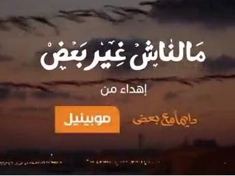 Mobinil Ramadan 2013 Dayman Ma3a Ba3d Full Song  أغنية موبينيل دايما مع بعض رمضان 2013 الكاملة