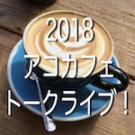 OTOBON presents『アコカフェトークライブ vol.1』開催!