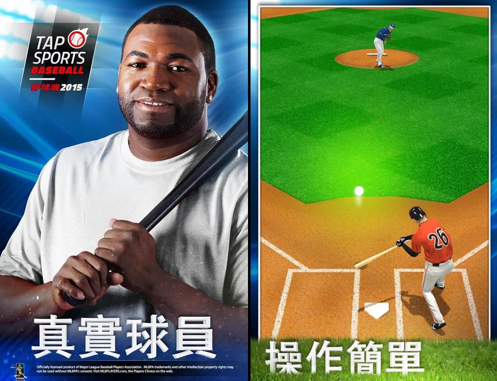 野球魂2015 APK 下載