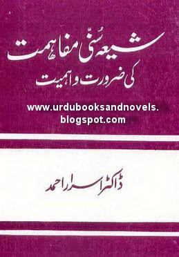 tafseer quran in urdu by dr israr ahmed pdf