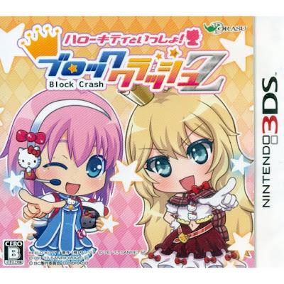 [3DS][ハローキティといっしょ! ブロック クラッシュ Z] ROM (JPN) 3DS Download