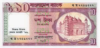 বাংলাদেশী দশ টাকার নোট,ten taka, bangladesh taka