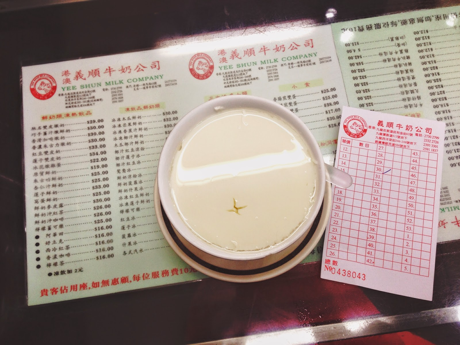 Yee Shun Milk Company Steam Milk Pudding