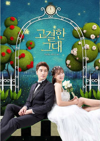 Noble, My Love / The Noble You