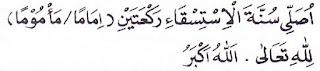 Bacaan niat Shalat lstisqa