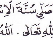Bacaan Shalat lstisqa' (memohon hujan)