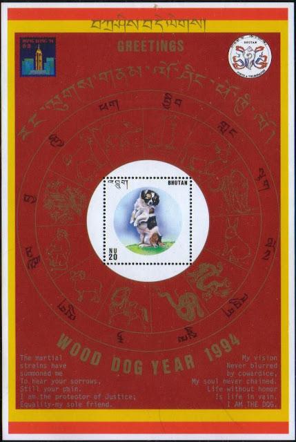 1994年ブータン王国 チベタン・スパニエルの切手シート
