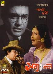 Sabyasachi (1977) - Bengali Movie