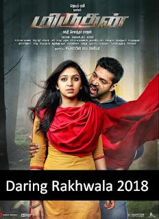 Daring Rakhwala 2018 Hindi Dubbed HDRip – 720p | 480p