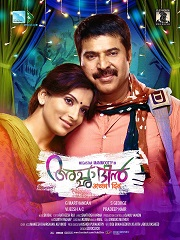 Watch Acha Dhin (2015) DVDRip Malayalam Full Movie Watch Online Free Download