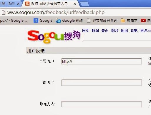 http://www.sogou.com/feedback/urlfeedback.php